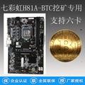 Spot mineraria scheda madre sette arcobaleno H81A-BTC V20 6 PCI BIOSTAR TB85 TB250 X16 slot