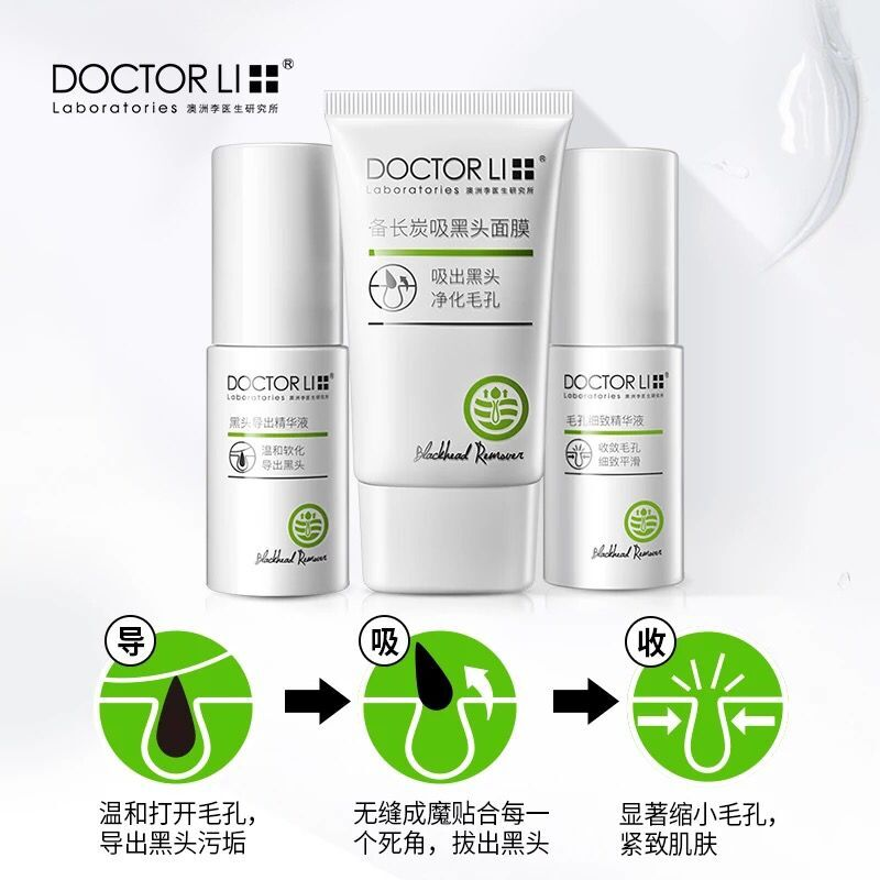 Dr. Lee dispels black head set shrink pores mask tactile acne extract liquid