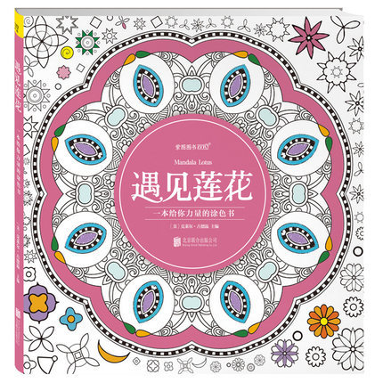 Fashion Mandala lotus Coloring Book For Children Adult Relieve Stress Kill Time Graffiti Painting Drawing Book 126 Page coloring of trees