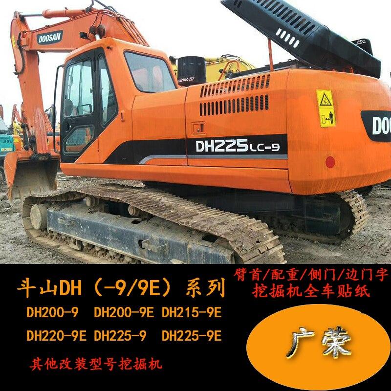 Pelle Doosan Daewoo DH215/220/225/370-9/9E toutes les pièces de pelle d'étiquettes d'autocollant de voiture