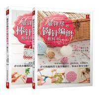 2pcs Set Chinese Knitting Needle Book And Chinese Crochet Hook For Sweater Pattern Book