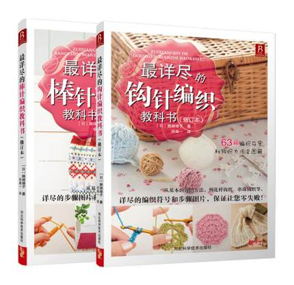 2pcs/set Chinese Knitting needle book and Chinese Crochet hook for Sweater Pattern book 2pcs chinese knitting needle book with 500 different pattern knitting book chinese needle knitting from the neckline book