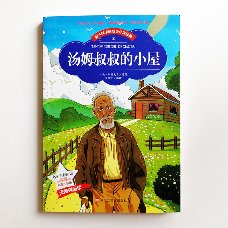 Uncle Tom's Cabin Chinese Reading Book For Primary School Students Simplified Chinese Characters  With Pinyin