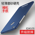 Upgrade Original MSVII Case For Xiaomi Redmi 3 3S Frosted Case for Red rice 3 Back Cover Fosco Case for Hongmi  3S Shield Matte