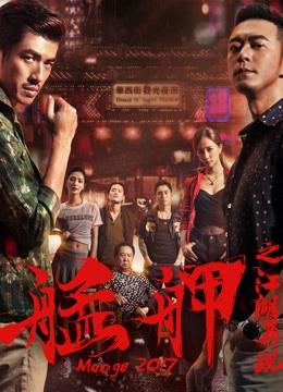 《艋舺之江湖再现》2018年中国大陆剧情,动作,冒险电影在线观看