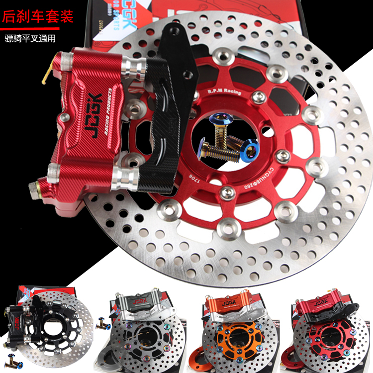 Motorcycle Rear Brake System 220mm/260mm (brake Pump/adapter/brake Disc Rotor/gasket/screws) For Honda Yamaha Scooter Modify keoghs motorcycle hydraulic brake system 4 piston 100mm hf2 brake caliper 260mm brake disc for yamaha scooter cygnus x modify