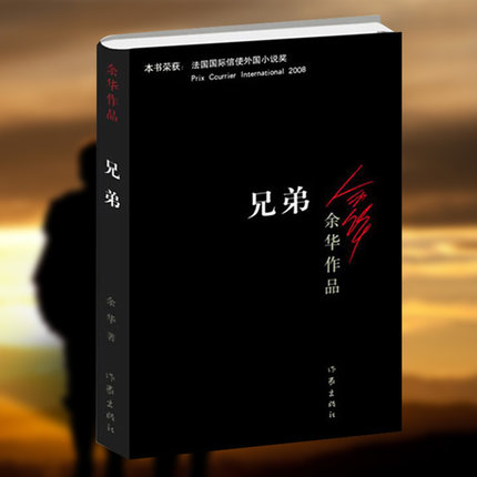 brothers written by yu hua Best-selling Chinese modern fiction literature reading novel fiction book