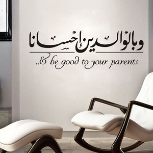Image 5 - Arabic Art Muslim 3d Wall stickers home decoration living room Decal DIY removable Vinyls Islamic wall sticker Allah Quran Mural
