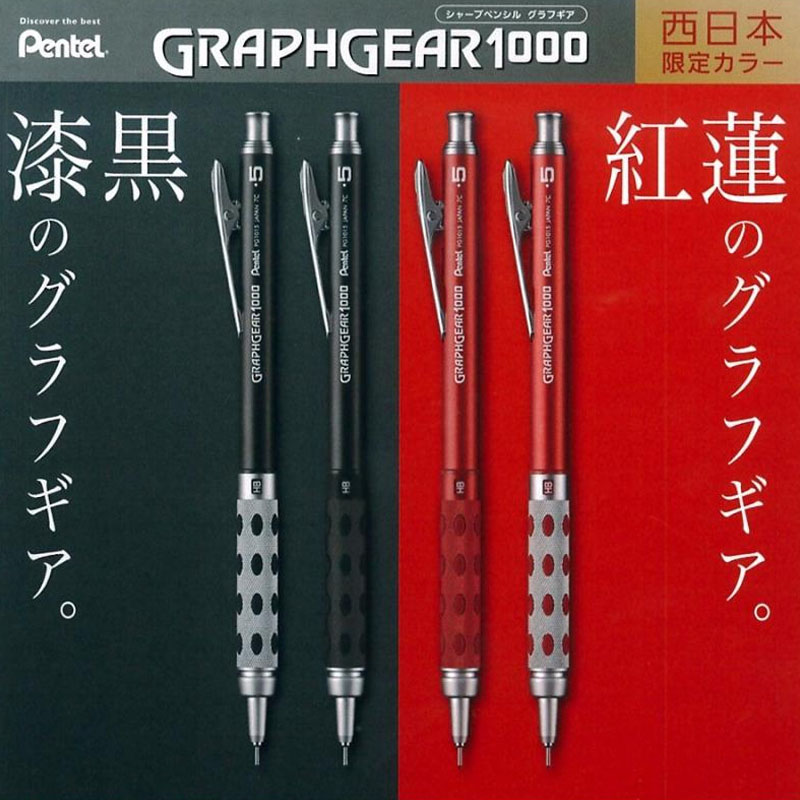 Japan Pentel Graph Gear 1015 Metal Rod Mechanical Pencil Low Center of Gravity Retractable Nib 0.3|0.5|0.7|0.9mm 1PCS
