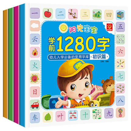 4pcs Chinese 1280  Characters Learning Book For Children Kindergarten Kids Chinese Literacy Early Education Enlightenment Book