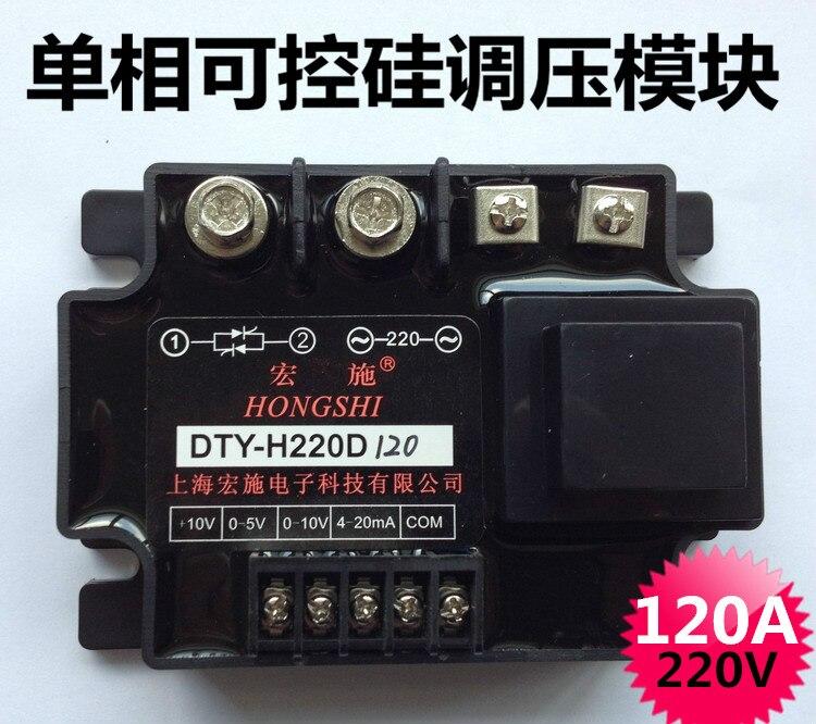 Voltage Module Single Phase Thyristor Voltage Module Thyristor Voltage Regulator 120A DTY-H220D120Voltage Module Single Phase Thyristor Voltage Module Thyristor Voltage Regulator 120A DTY-H220D120