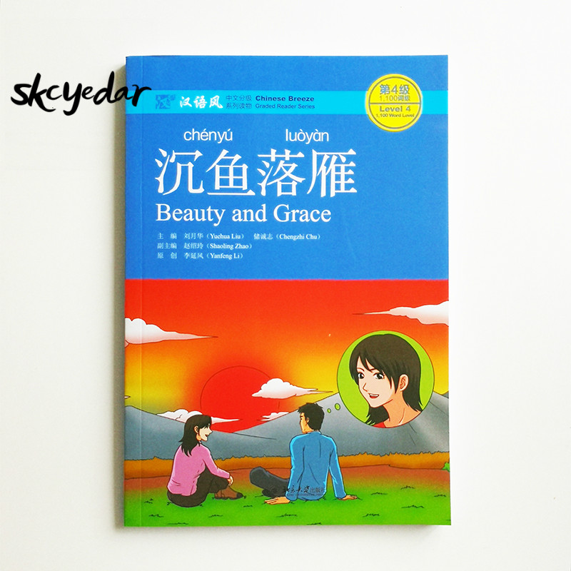 Beauty And Grace Chinese Reading Books Chinese Breeze Graded Reader Series Level 4 : 1,100 Word Level