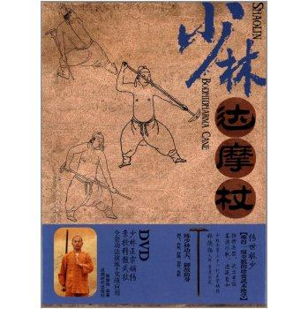 Chinese martial art wushu Books:Shaolin Dharma sword ,Learning practical Chinese Kung Fu with picturre in chinese