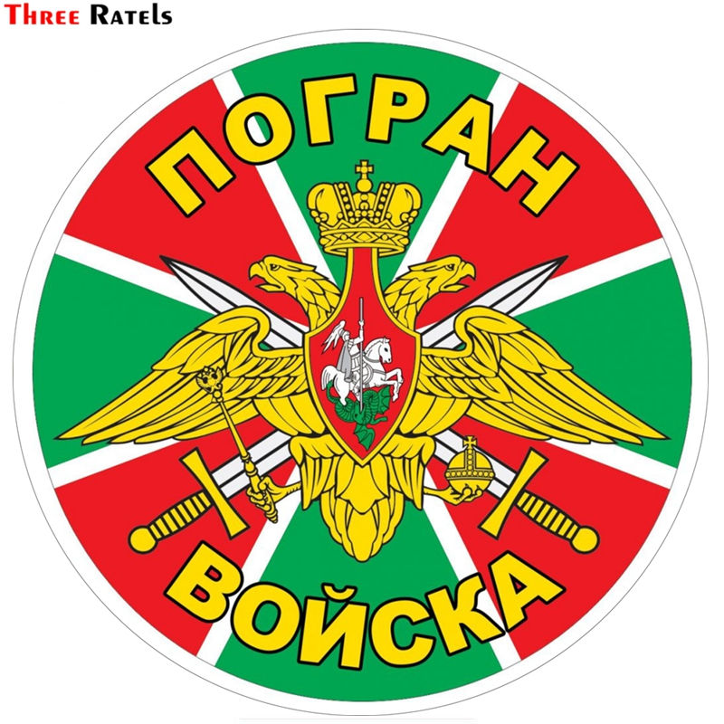 Three Ratels TZ-1065#15*15cm 1-4 Pieces Car Sticker Colorful Frontier Troops Funny Car Stickers Auto Decals