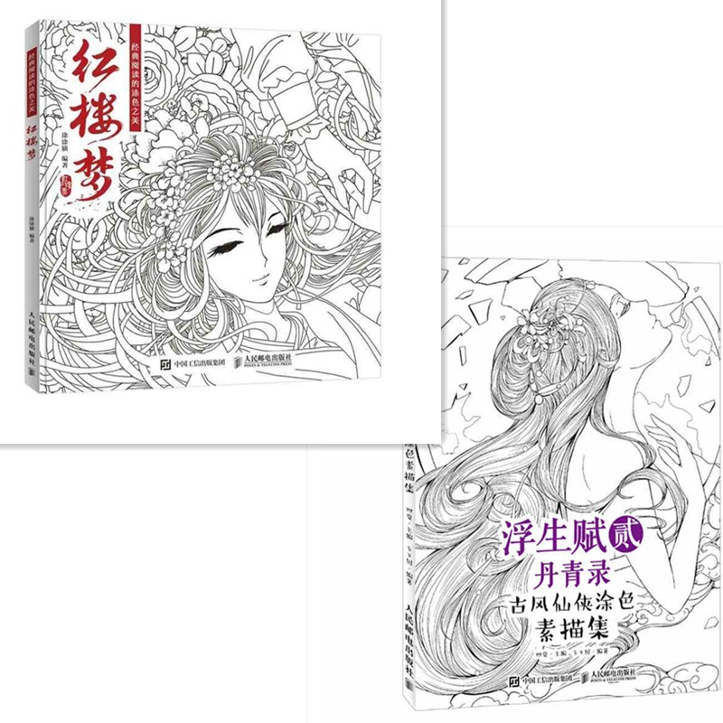 Coloring Books Adults Kids Chinese Ancient Beauty Line Drawing Book Pencil Sketch Painting Book -Dream Of Red Mansions,set Of 2