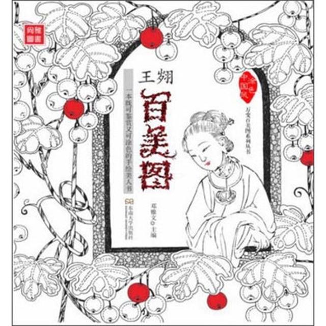 1594 30 De Descuentobaimei Serie Para Adultos Libro Para Colorear Descompresión Mano Libro Pintura Libros Para Colorear Para Adultos En Libros De