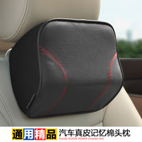 Car styling Memory Foam Genuine Leather Car Neck Headrest Pillow For Honda BMW Audi VW Mercedes Toyota Car Styling Covers