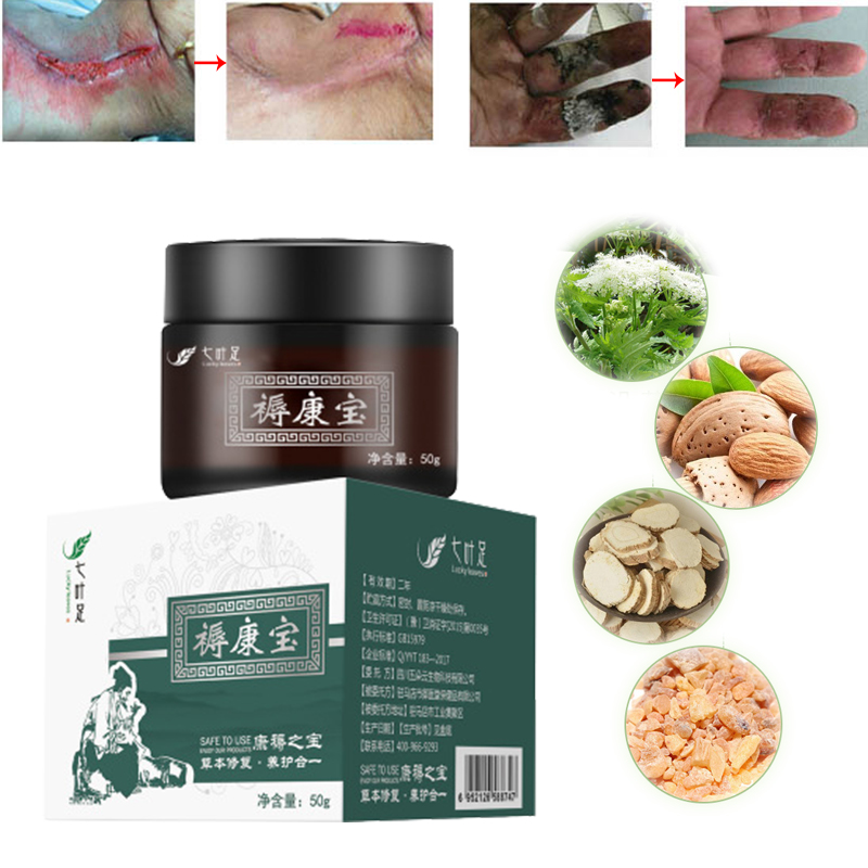 50g Removal rot myogenic cream chinese herbal cream bedsores paste treat pressure sores decubituses pressure ulcer festering china herbs removal rot decubitus ulcer antibacterial cream bed sores paste pressure sores festering wound care healing ointment