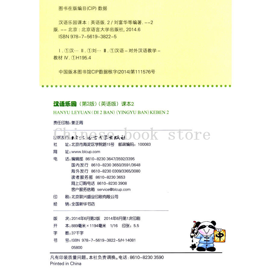 Workbooks new practical chinese reader 2 workbook : Chinese Paradise workbook 2 English verstion :The Fun Way to Learn ...