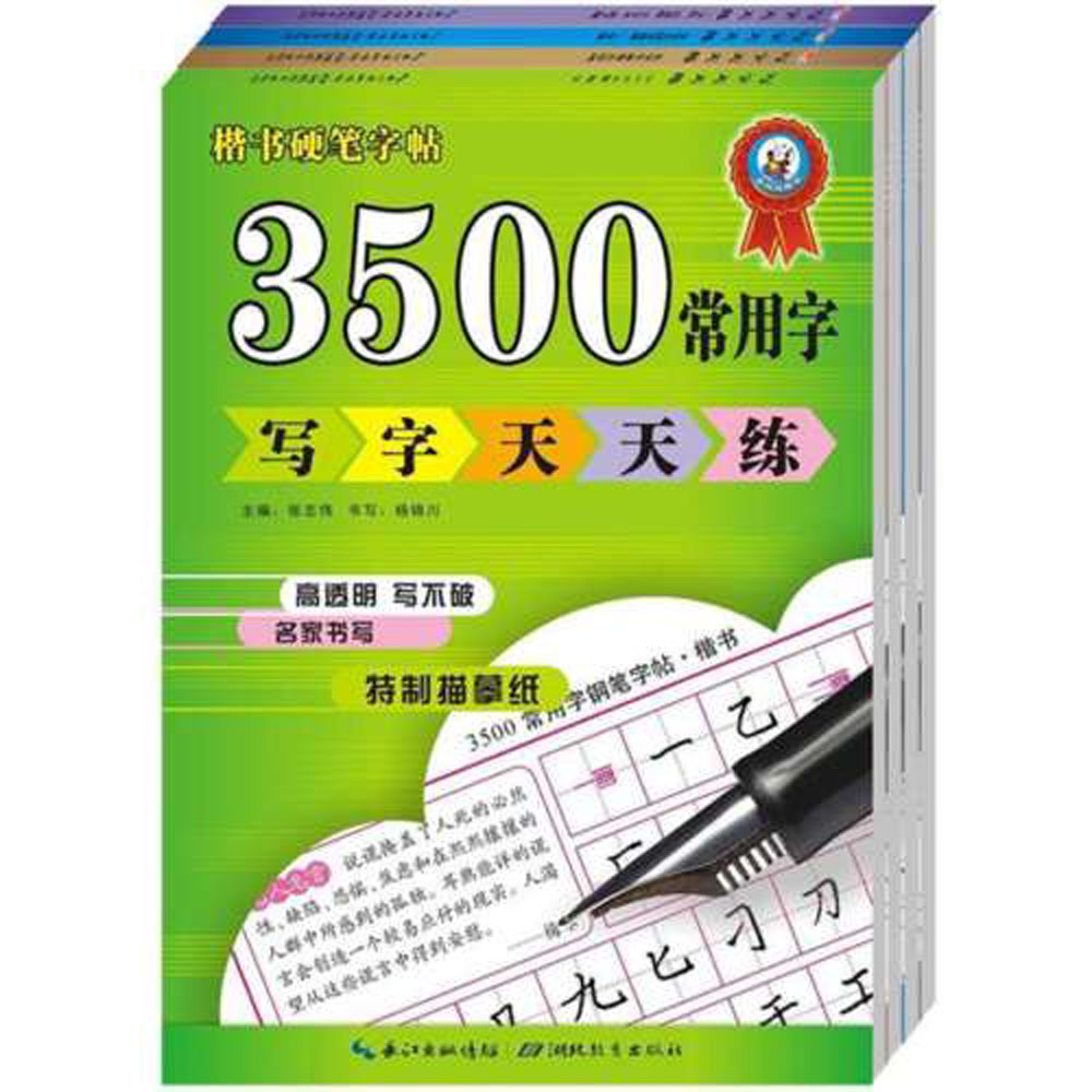 3500 Chinese Common Regular Script Copybook Chinese Character Pinyin For Kids Children Girls 4pcs/lot