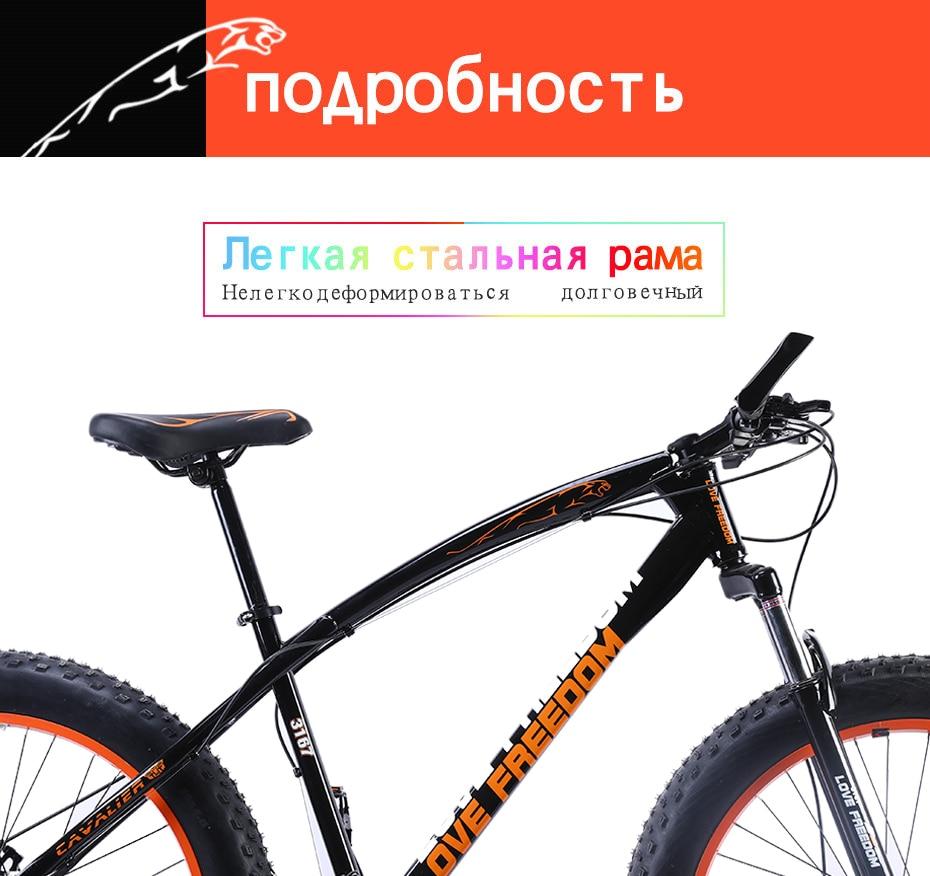 "HTB1sV PeEGF3KVjSZFoq6zmpFXaz Love Freedom Mountain Bike 7 Speeds, 21Speeds .24 Speeds .27 Speeds Fat Bike 26x4.0""  Off-road gear reduction Beach Bike"