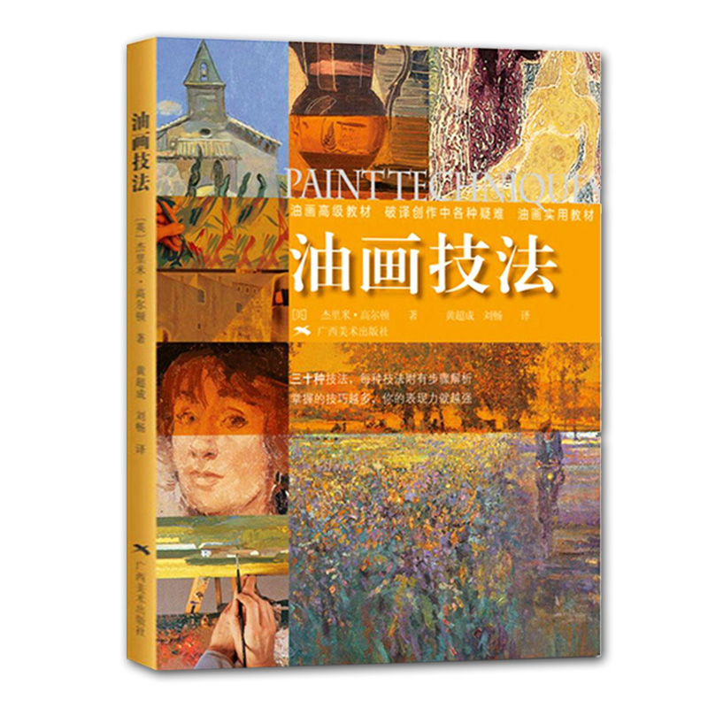 New oil painting techniques tutorial Book Oil painting landscape color classic painting book for adult the primary sabreplay classic tutorial wushu book