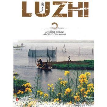 LUZHI Ancient Towns Around Shanghai Language English Paper Book Keep on Lifelong learning as long as you live-208