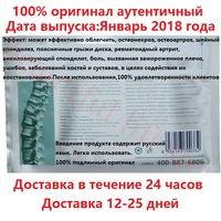 50 шт./лот болеутоляющее orthopedic Tutor обезболивающее патч лечение ревматизма arthrit Tale шеи плеч боли в ногах убить