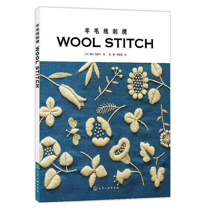 Wool Stitch Embroidery Book Nordic Style Embroidery Entry Basic Acupuncture Technique Book
