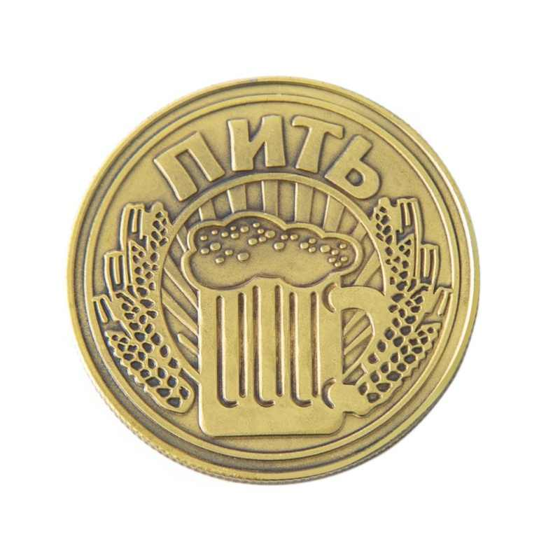 Copy Commemorative Beer Coin Drink Or Not Drink Coins Old Silver Replica Russian Coin Design Souvenir And Collection Gifts