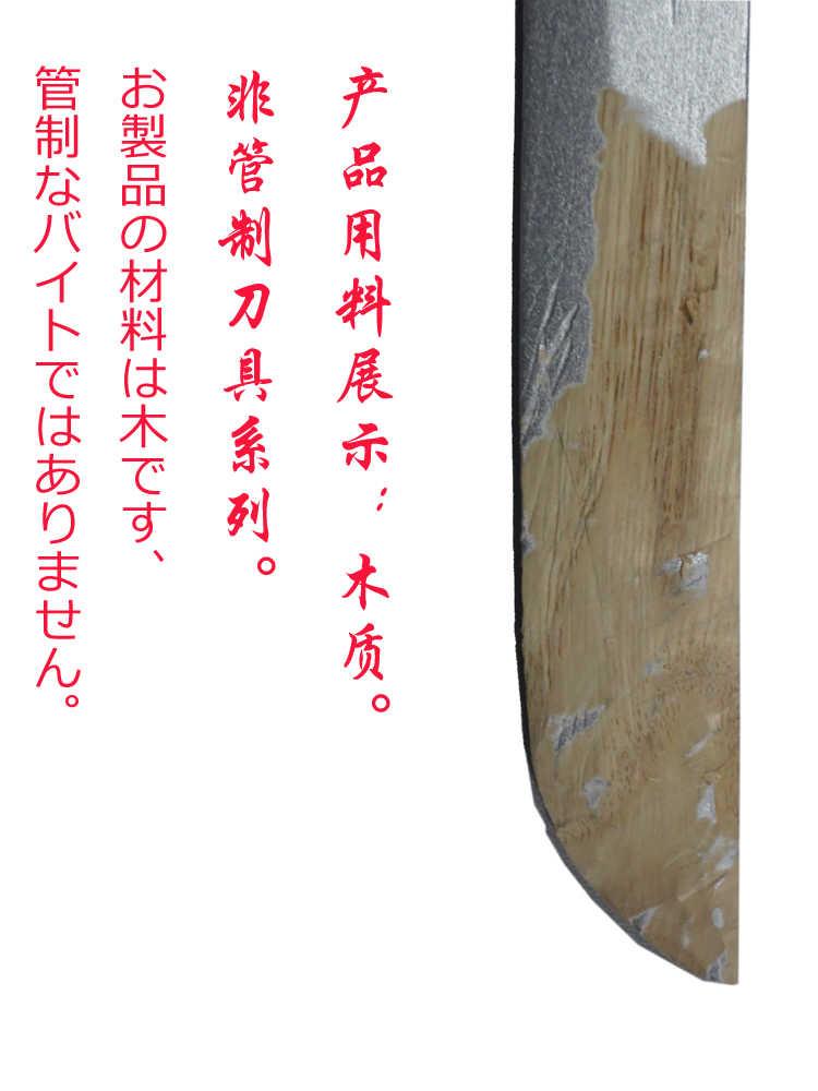 Fantasy Samurai Blade Replica Bleach Ulquiorra Cifer Cosplay Prop Wooden Weapons Sword Katana Decorative Cosplay Props No Sharp