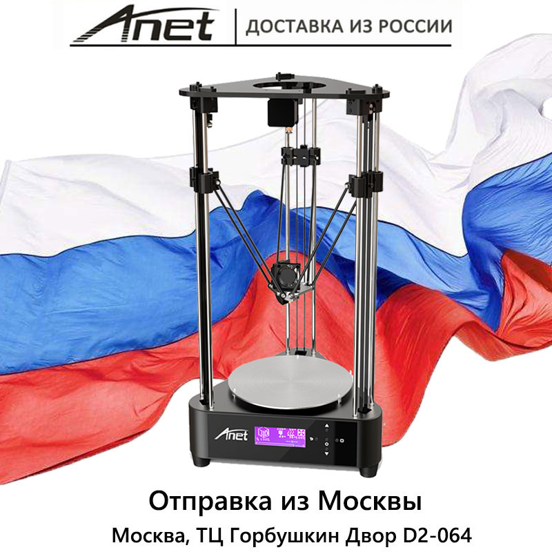 Anet 3D printer New prusa i3 reprap Anet A4 200 X 200 X 210mm High Speed DIY 3D Printing Size ABS/HIPS/PLA stenders 3d 200