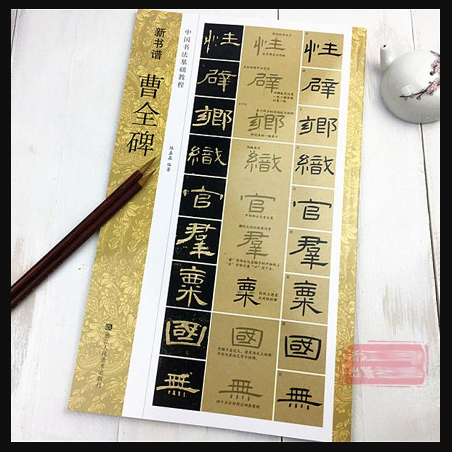 Archaize Copybook of Stele of Cao Classical Chinese calligraphy Copybook painting appreciation collection