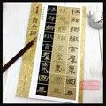 Archaize copbook de stèle de Cao classique calligraphie chinoise copbook peinture appréciation collection