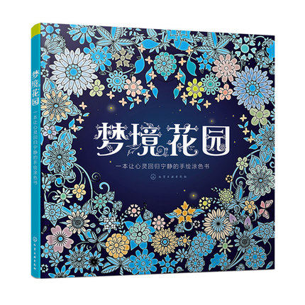 94 Page Dream Garden Coloring Book For Children Adult Girls Relieve Stress Kill Time Painting Drawing Book