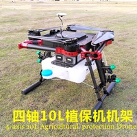 Load 10KG 4 axis Agricultural protection Drone Surrounded mounted folding Agricultural Protection UAV frame