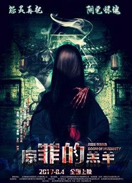 《原罪的羔羊》2017年中国大陆悬疑电影在线观看