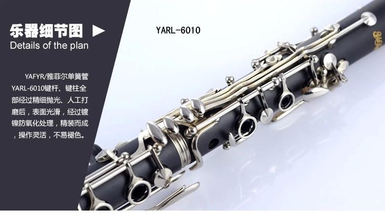 YARL-6010-6