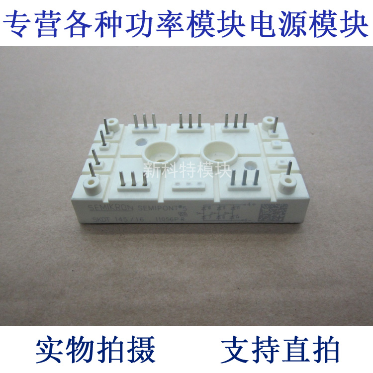 цена на SKD145 / 16 145A1600V thyristor module