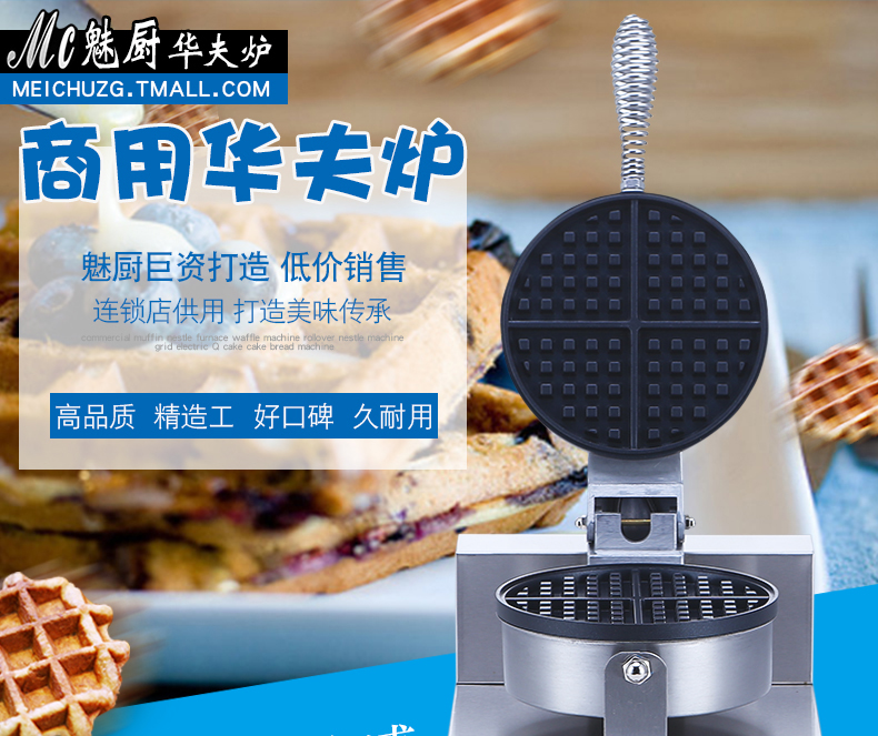 Waffle Oven Commercial Muffin Electric Baking Pan Waffle Machine Cake Machine Lattice Cake Machine Omelet Machine MG-730 4