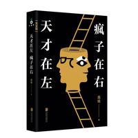 New Genius do lado esquerdo/louco sobre o direito Chinês Livro de psicologia para adulto