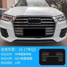 MONTFORD For Audi Q3 2016 2017 ABS Chrome Exterior Front Middle Grill Trim Strips Grille Streamer Sticker Car Accessories 15Pcs