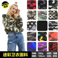 Terry Knitwear Fabric Knit Camouflage Fabrics Dancewear Set Cloth 280gsm
