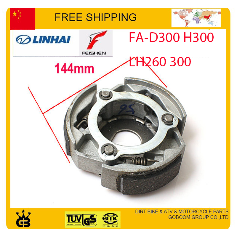 linhai atv quad buggy go kart FA-D300 H300 feishen buyang 300cc clutch plate accessories free shipping atv quad 110cc reverse gear box assy drive by shaft drive reverse gear transfer case utv go kart buggy