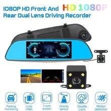 7 »дюймовый 1080 P Двойной объектив автомобиля регистраторы DVR Зеркало заднего вида видео Камера Регистраторы Hi Fi колонки 120 градусов