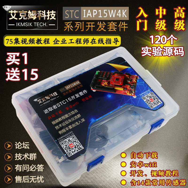 STC15W4K56S4 IAP15W4K58S4 51 Development Board Competition Esp8266 Development Board