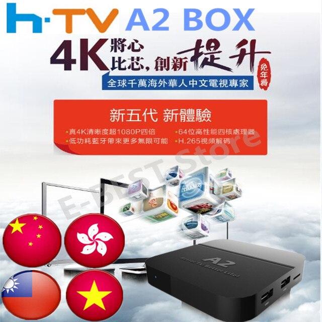 US $175 0 |[Genuine] HTV A2 HK HTV5 H TV 5 China HONG KONG Taiwan Vietnam  TV Internet Streaming Box Live IPTV Movies Tvpad 4 Media player-in Set-top