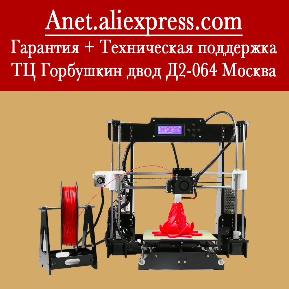 Anet A8 Prusa i3 reprap 3d printer Kit/ 8GB SD PLA plastic as gifts/ express shipping from Moscow Russian warehouse anet a6 a8 reprap 3d printer full acrylic assembly diy 3d printer kit with auto sensor 1roll filament sd card filament holder