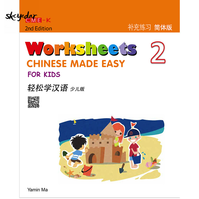 Chinese Made Easy For Kids 2nd Ed (Simplified) Worksheets2 By Yamin Ma 2014-01-09 Joint Publishing (HK) Co.Ltd.
