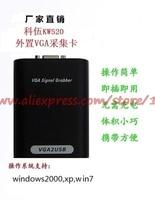 VGA2USB External VGA Video Capture Card USB Video Capture Card VGA Acquisition Card Encrypted Video Recording